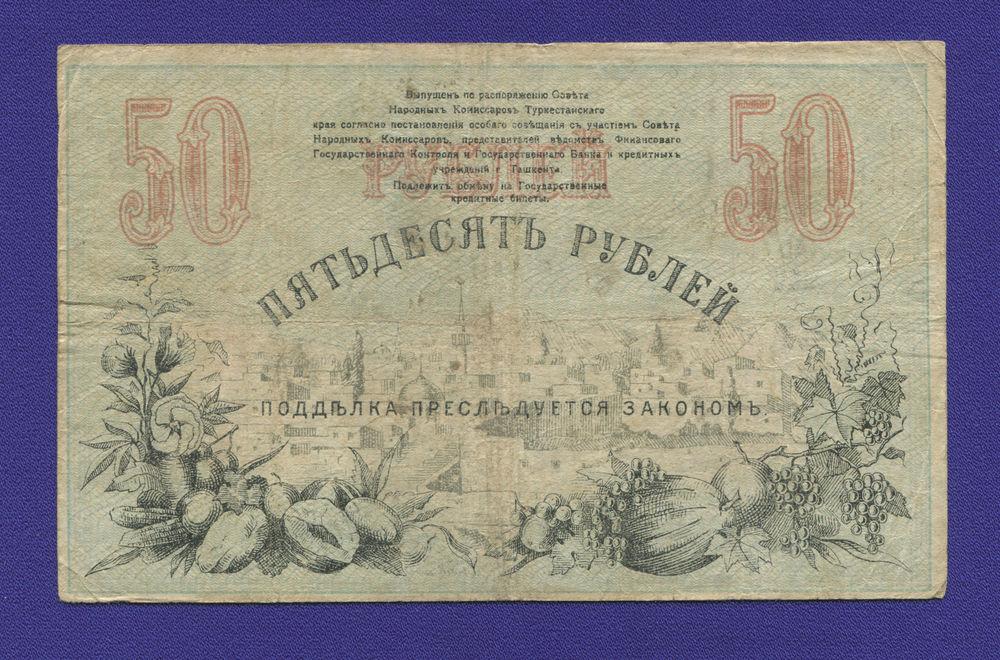 Туркестан (Ташкентское отделение) 50 рублей 1918 года / VF-XF - 1
