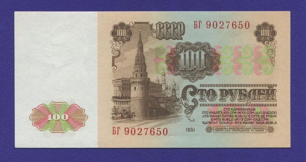 СССР 100 рублей 1961 года / Виньетка зеленая / UNC - 1