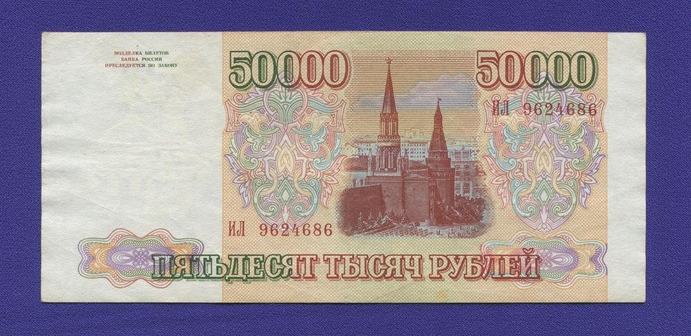 Россия 50000 рублей 1993 года / XF - 1
