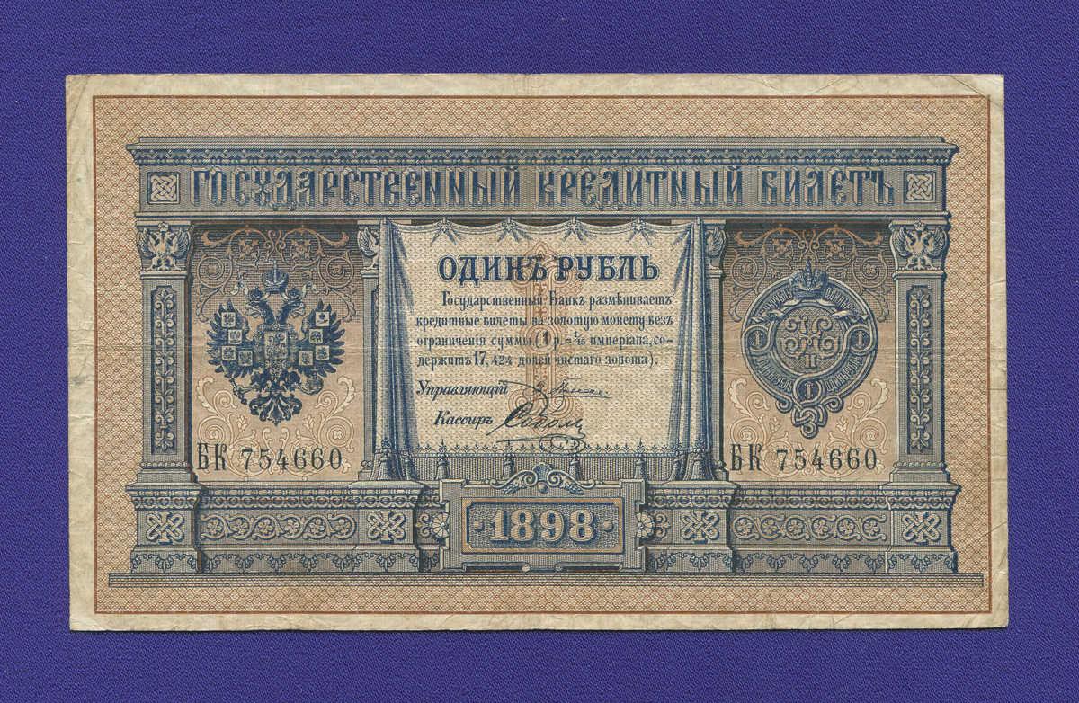 Николай II 1 рубль 1898 Э. Д. Плеске Соболь (Р2) VF+  - 1