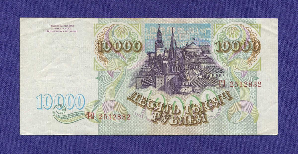 Россия 10000 рублей 1993 года / XF+ - 1
