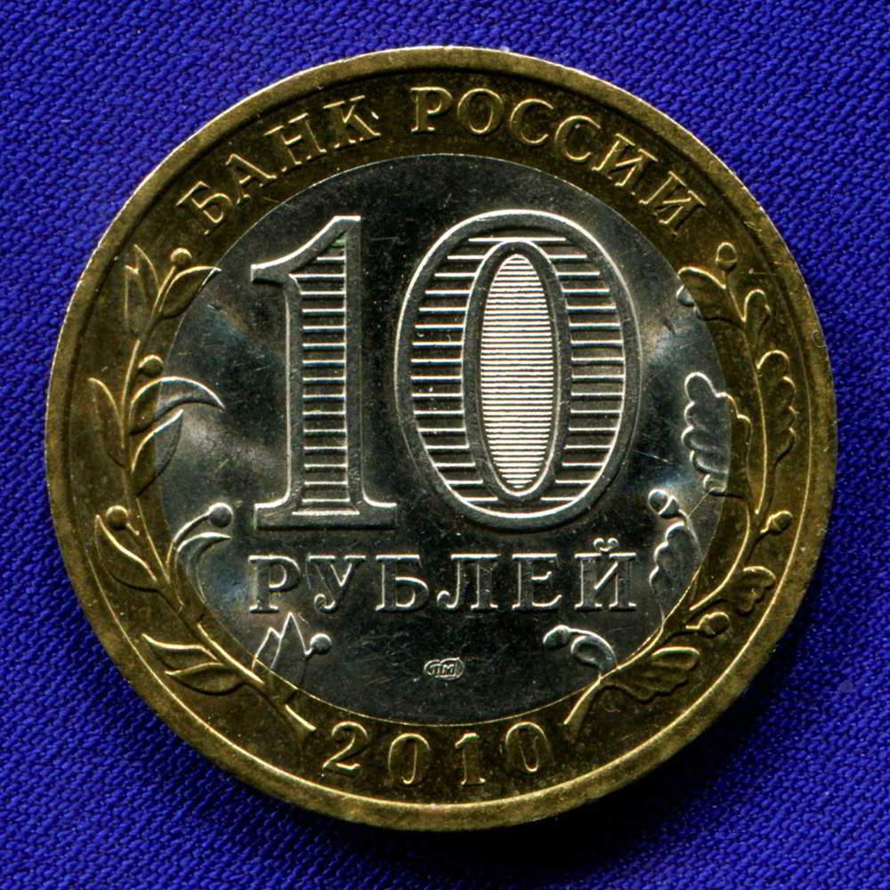 Россия 10 рублей 2010 года СПМД  Ямало-ненецкий Автономный округ - 1