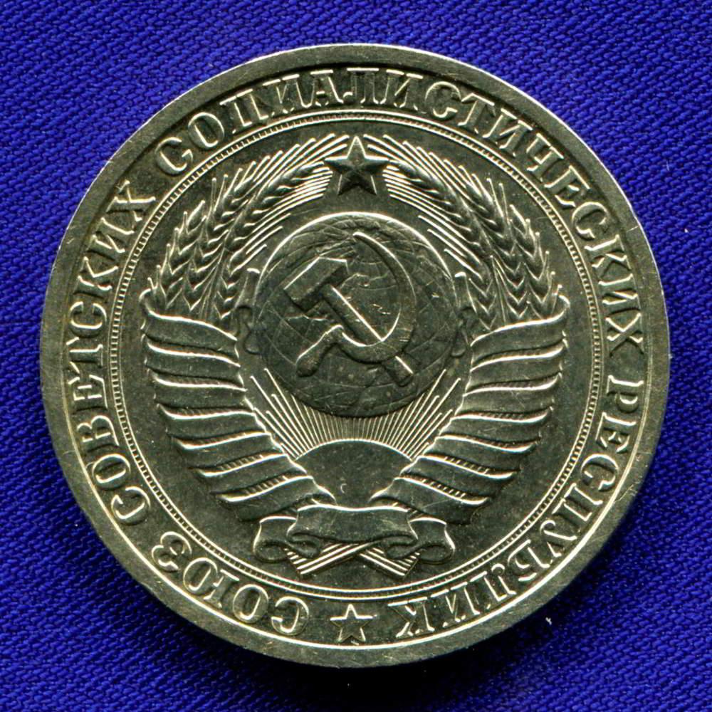 СССР 1 рубль 1984 - 1