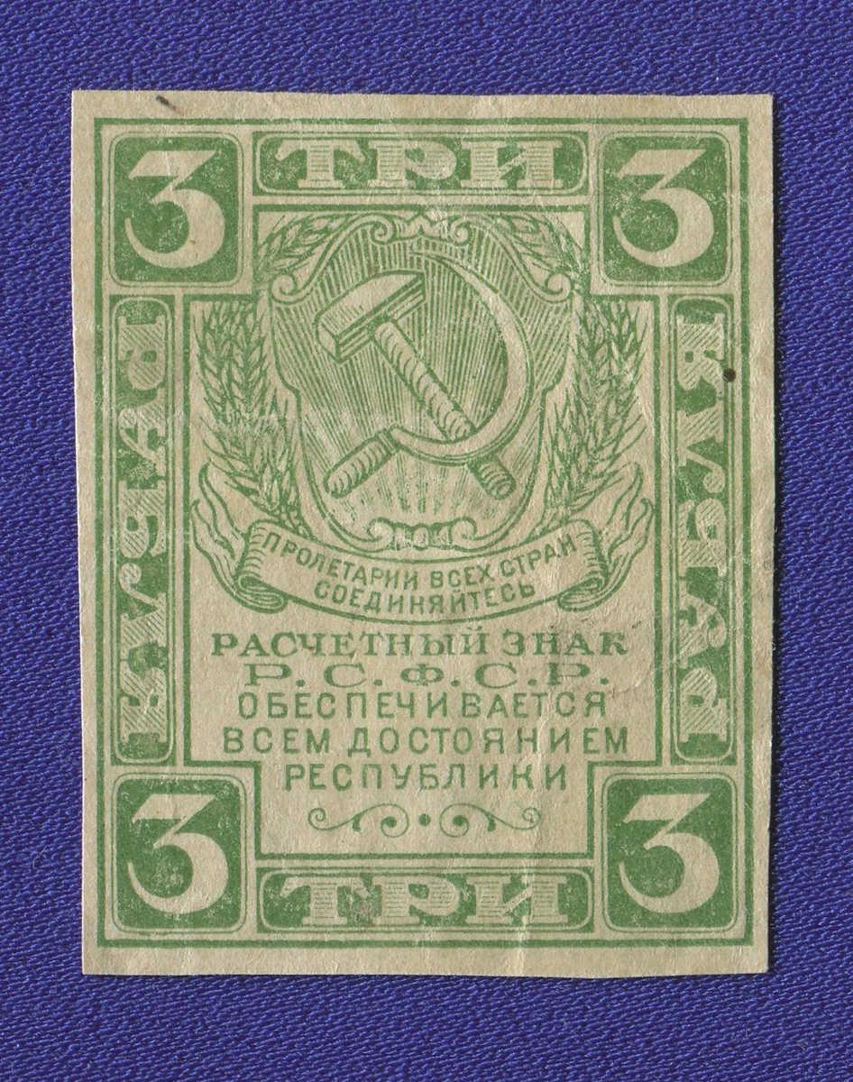 РСФСР 3 рубля 1920 года / XF- / Звёзды / Редкий ВЗ - 1