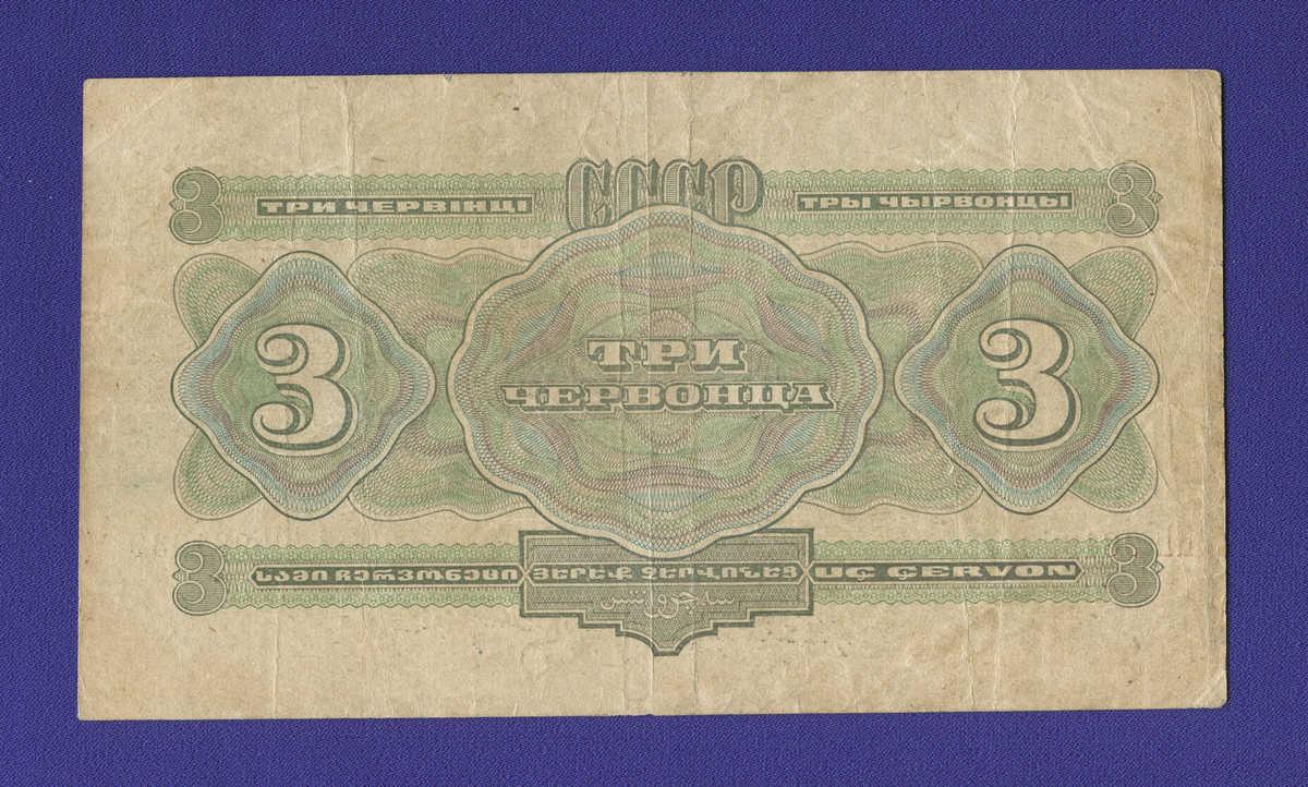 СССР 3 червонца 1932 года / М. И. Калманович Г. М. Аркус Л. Е. Марьясин  / XF- - 1