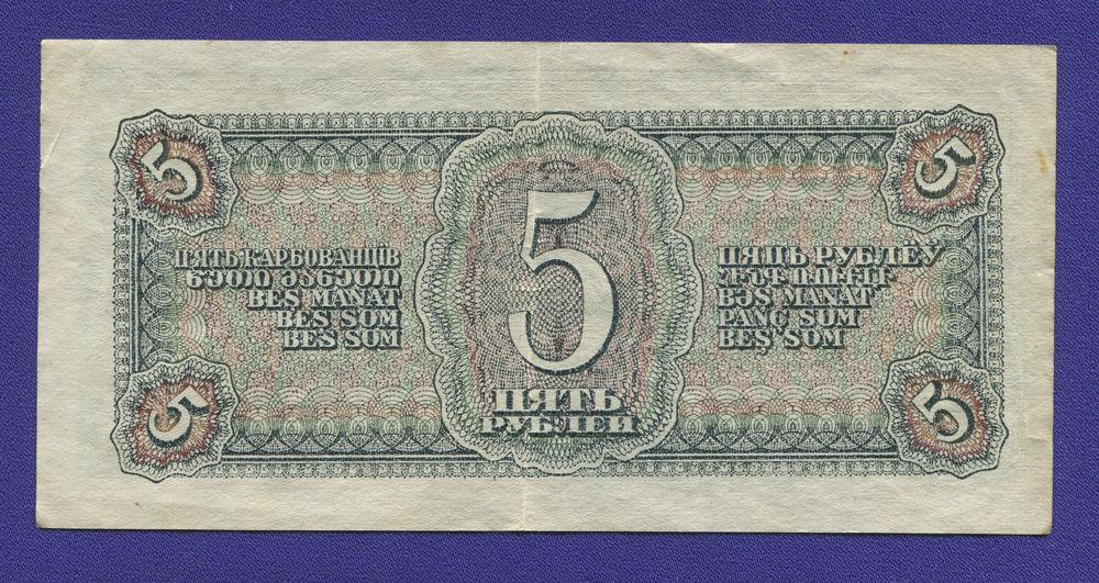 СССР 5 рублей 1938 года / VF-XF - 1