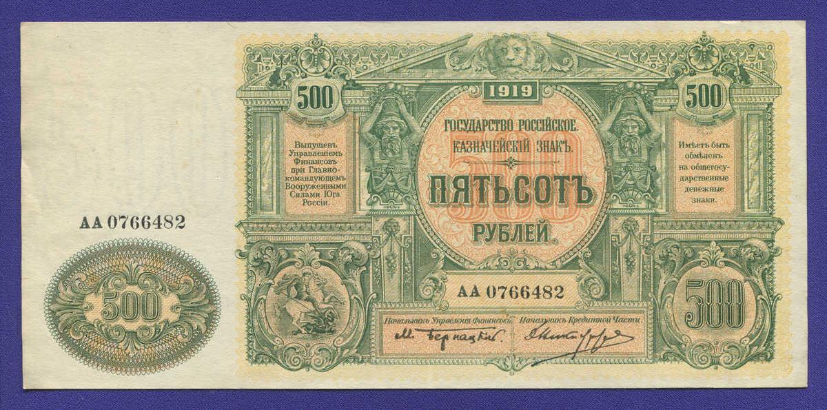 Гражданская война (Юг России) 500 рублей 1919 / XF-aUNC - 1