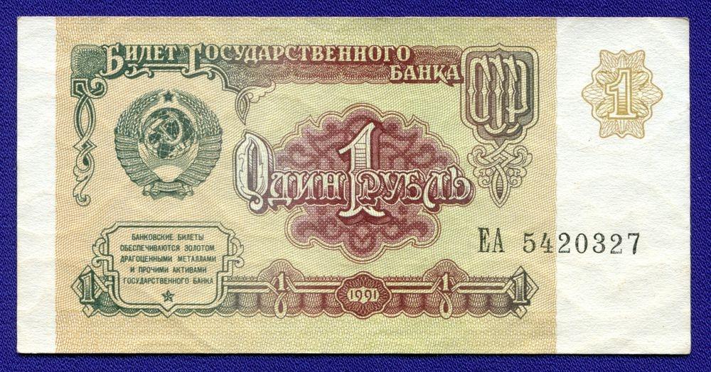 Россия 1 рубль 1991 aUNC - 1