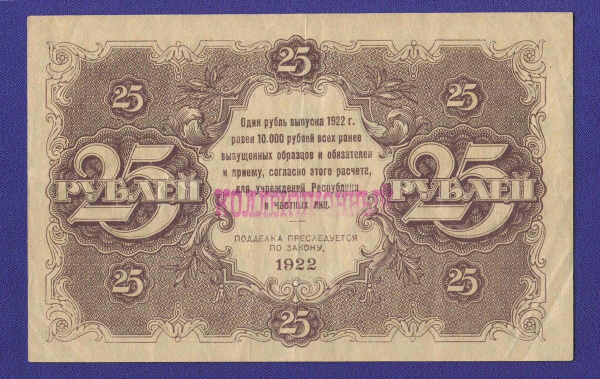 РСФСР 25 рублей 1922 года / Н. Н. Крестинский / И. Колосов / XF- - 1