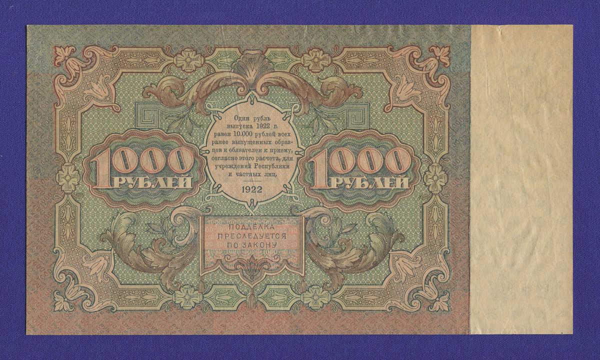 РСФСР 1000 рублей 1922 года / Н. Н. Крестинский / А. Сапунов / XF - 1