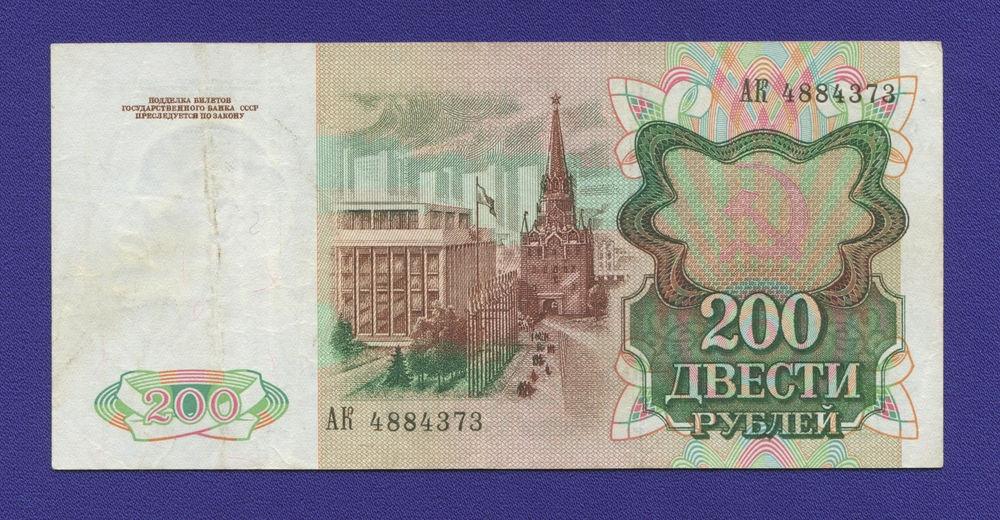 СССР 200 рублей 1991 года / VF+ - 1