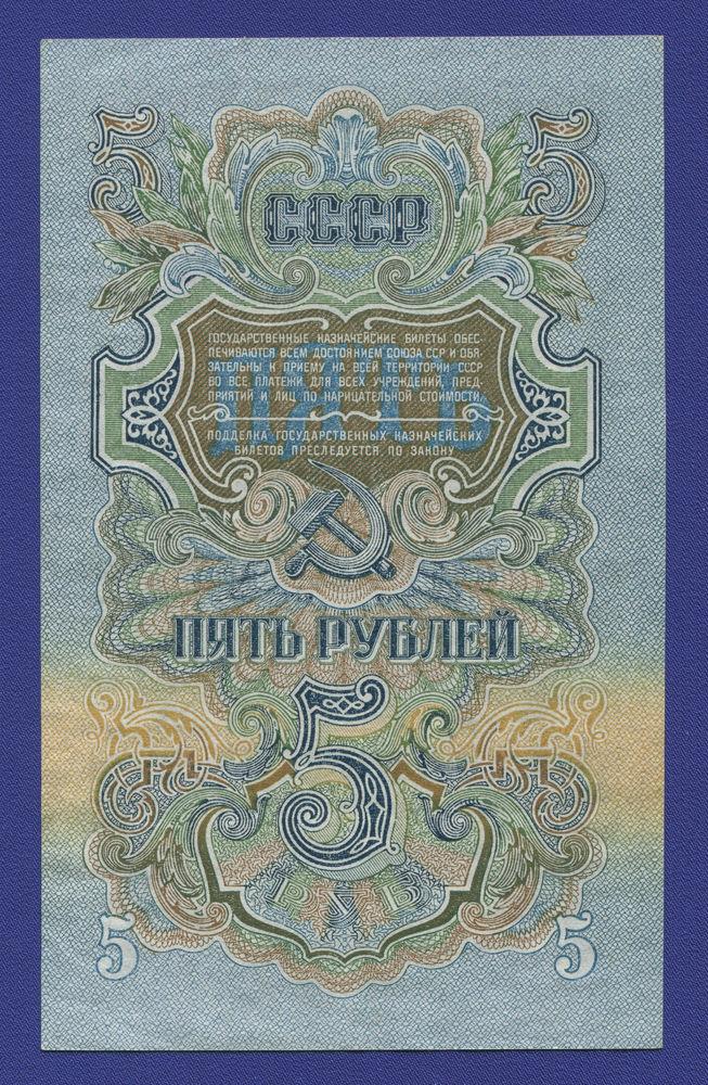СССР 5 рублей 1947 года / aUNC-UNC / 16 Лент - 1