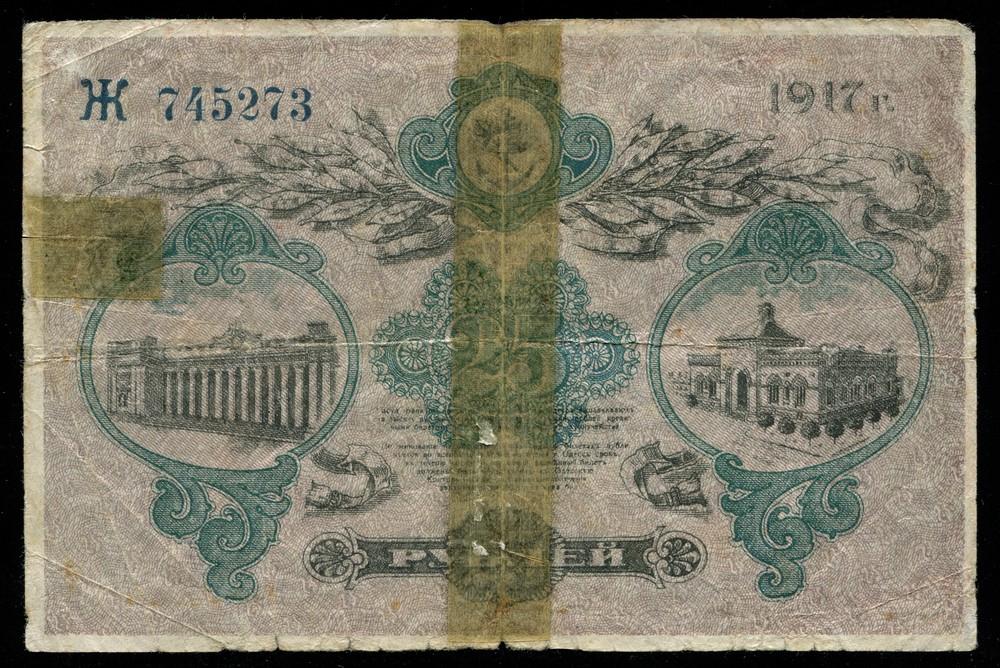 Одесса 25 рублей 1917 G - 1