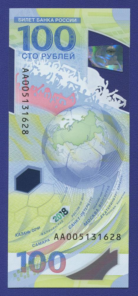 100 рублей 2018 / UNC / Чемпионат мира по футболу / Серия АА - 1