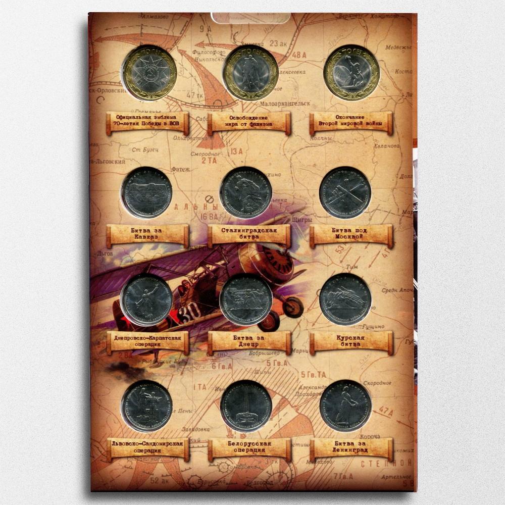 Набор монет посвященных 70-летию Победы в Великой Отечественной войне 1941-1945 гг. - 1