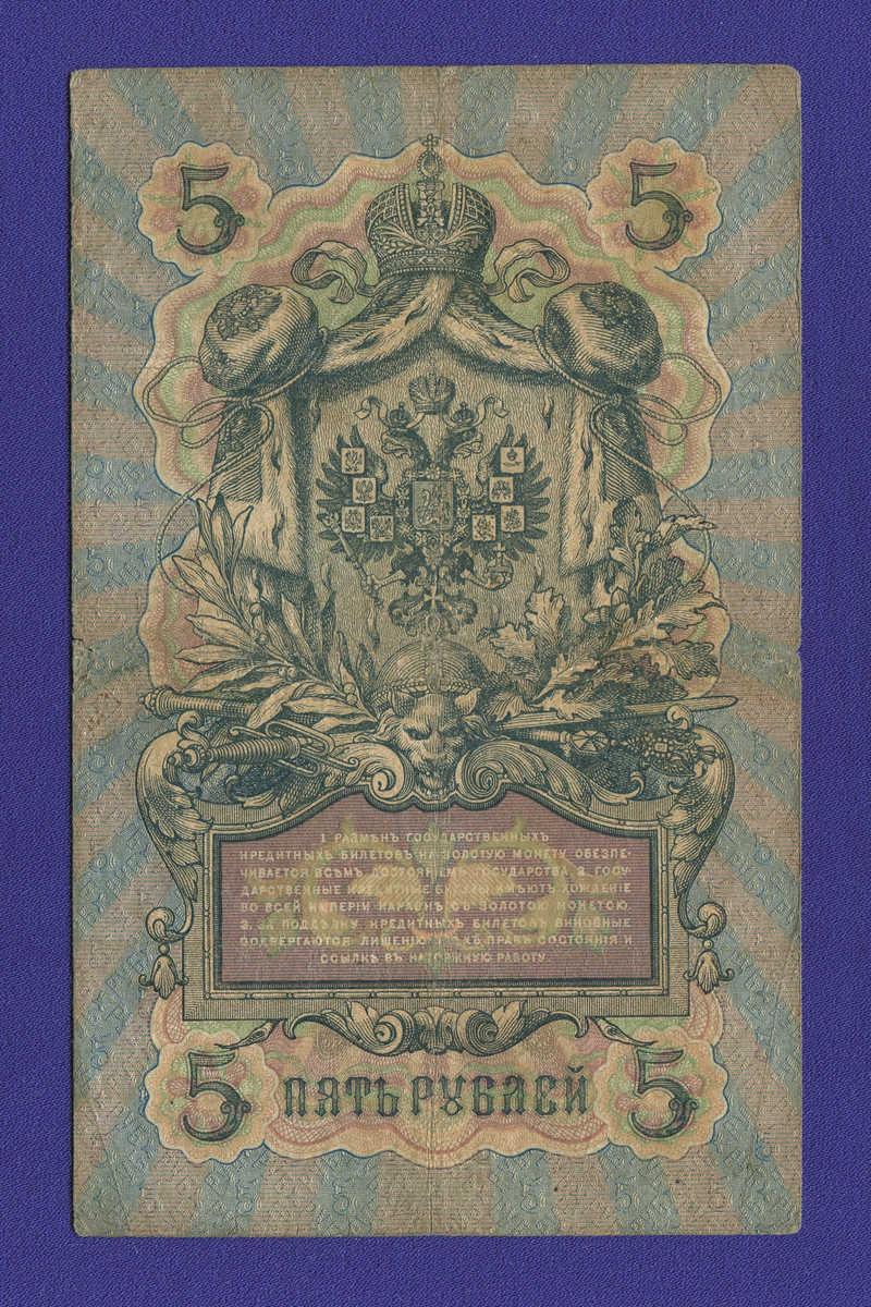 Николай II 5 рублей 1909 А. В. Коншин Овчинников (Р) VF  - 1