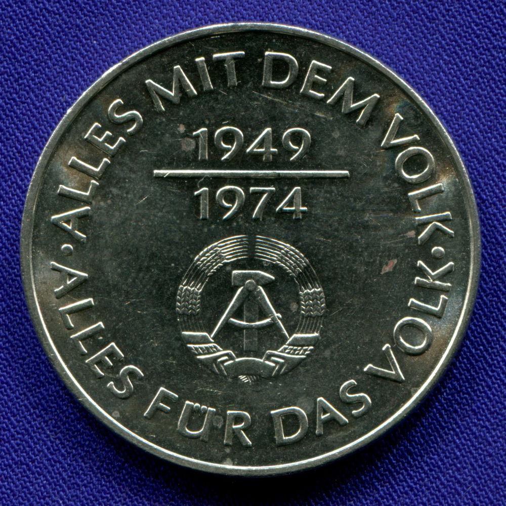 ГДР 10 марок 1974 aUNC 25 лет образования ГДР  - 1