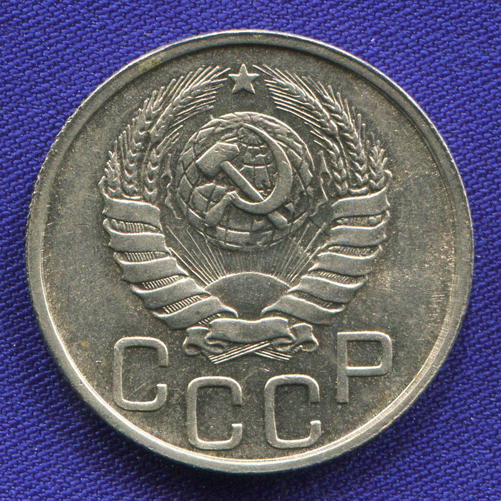 СССР 20 копеек 1946 года - 1