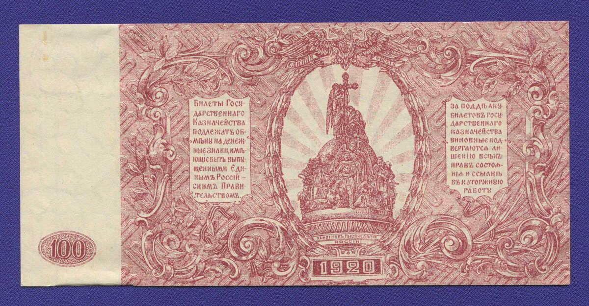 Гражданская война (Юг России) 100 рублей 1920 / aUNC - 1