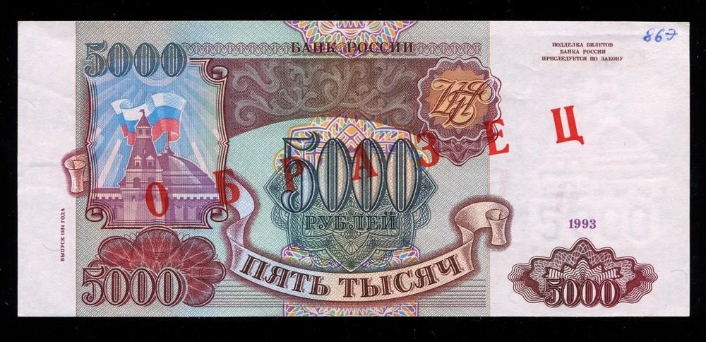 Россия 5000 рублей образец 1993 - 1