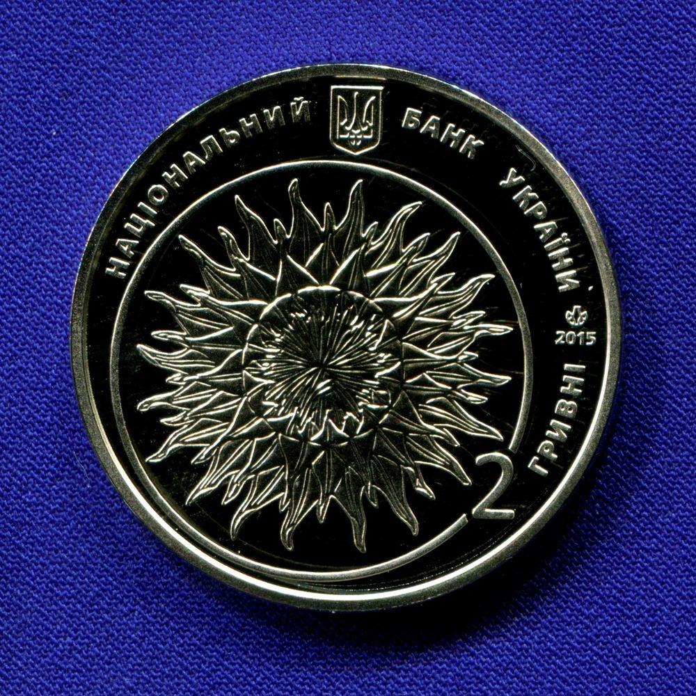 Украина 2 гривны 2015 UNC Яков Гнездовский  - 1