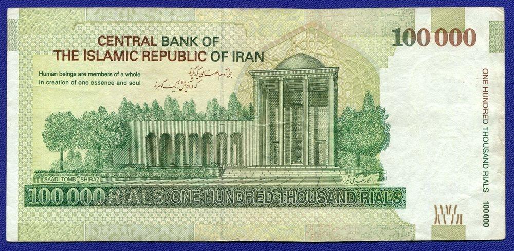 Иран 100000 риалов 2010 VF - 1