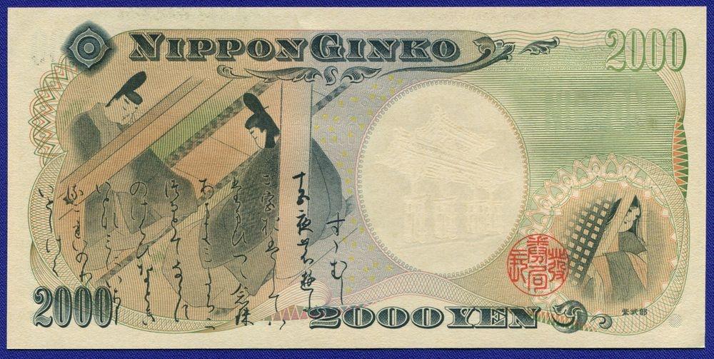 Япония 2000 иен ND (2000) UNC - 1