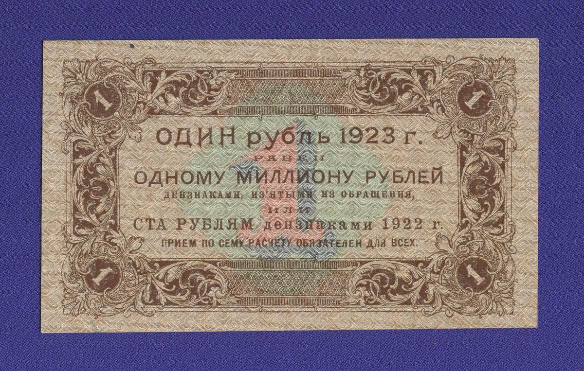 РСФСР 1 рубль 1923 года / 1-й выпуск / Г. Я. Сокольников / М. Козлов / UNC - 1