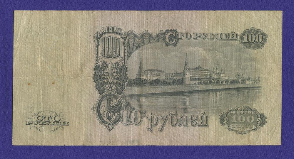 СССР 100 рублей 1947 года / VF / 16 Лент (Красивый номер) - 1