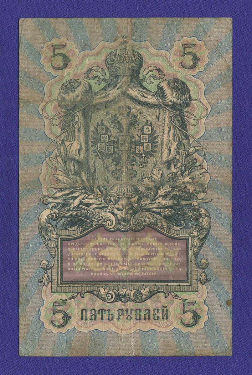 Николай II 5 рублей 1909 А. В. Коншин Морозов (Р) VF  - 1