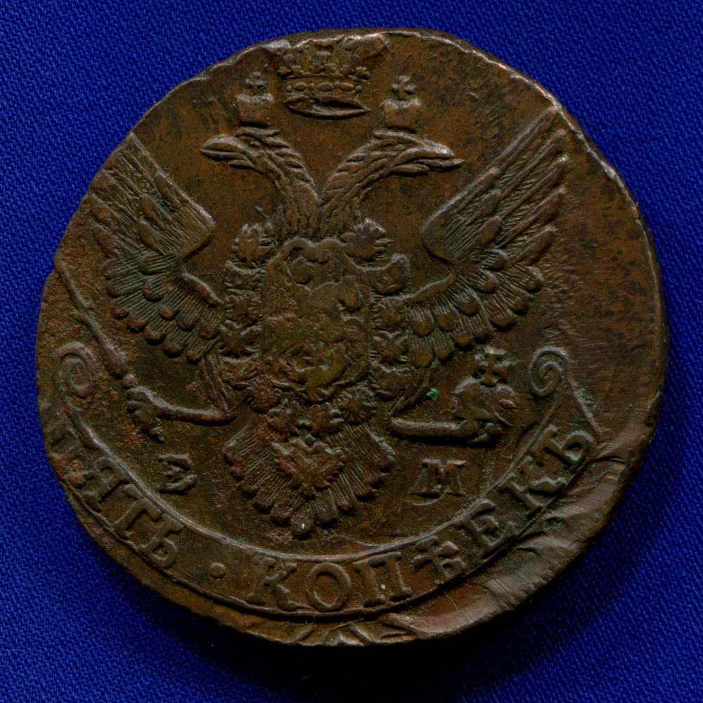 Екатерина II 5 копеек 1792 ЕМ XF- - 1