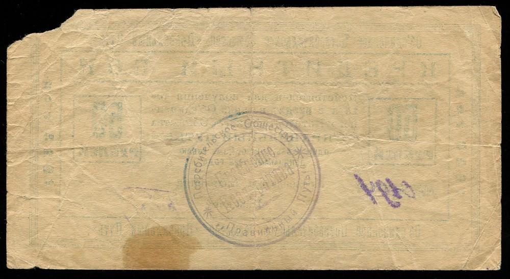 Потребительское общество Правильный путь 50 рублей 1923 G - 1