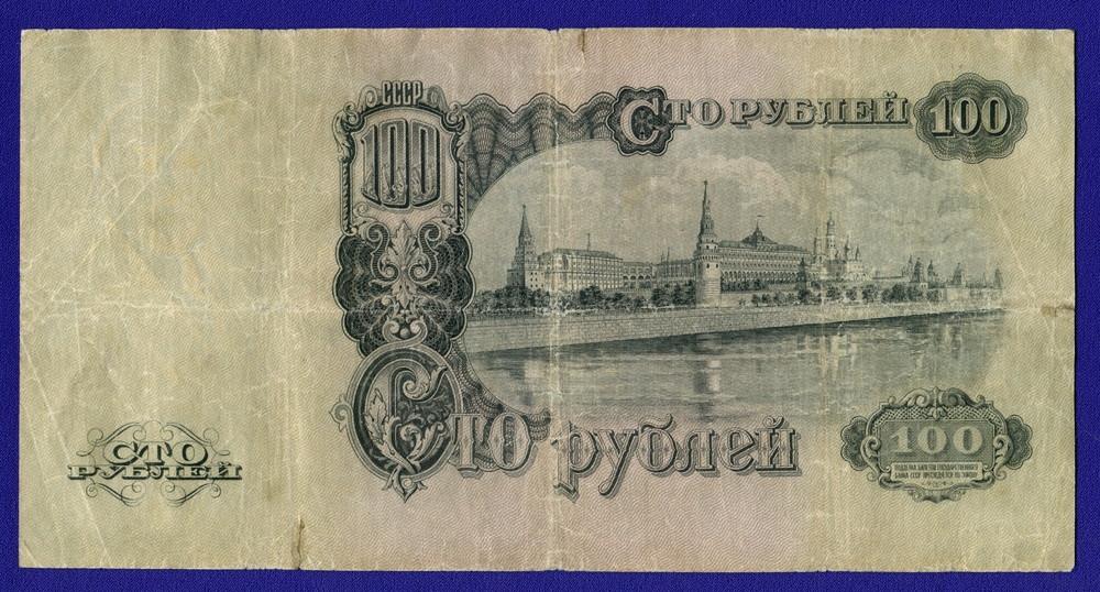 СССР 100 рублей 1947 VF - 1