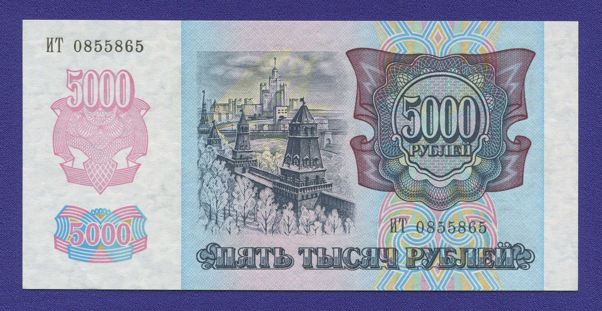 Россия 5000 рублей 1992 года / UNC - 1