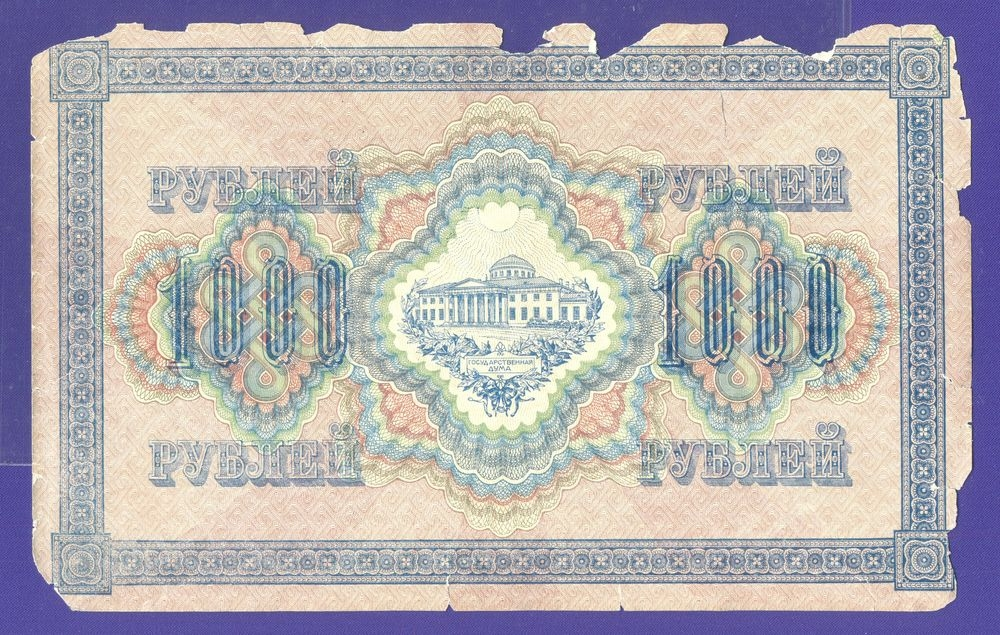 РСФСР 1000 рублей 1917 И. П. Шипов П. Барышев (Р1) F-VF Клише 1  - 1