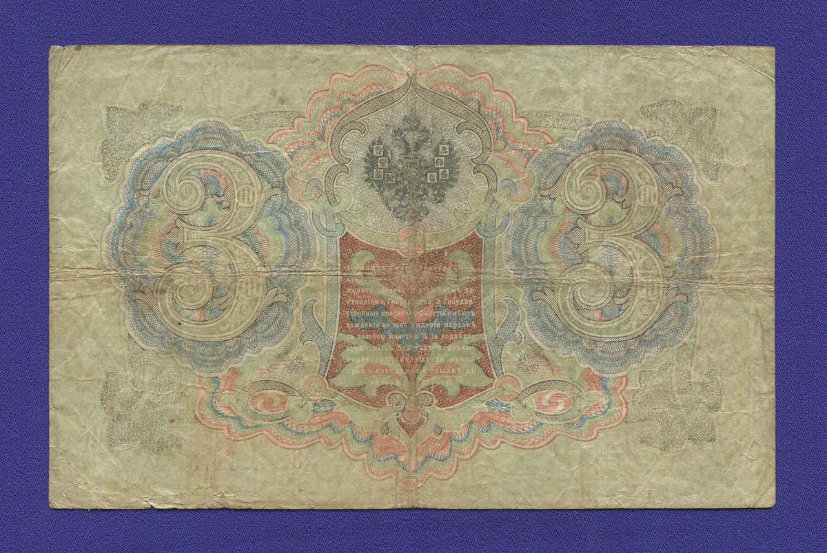 Временное правительство 3 рубля 1917 образца 1905 И. П. Шипов Софронов VF  - 1