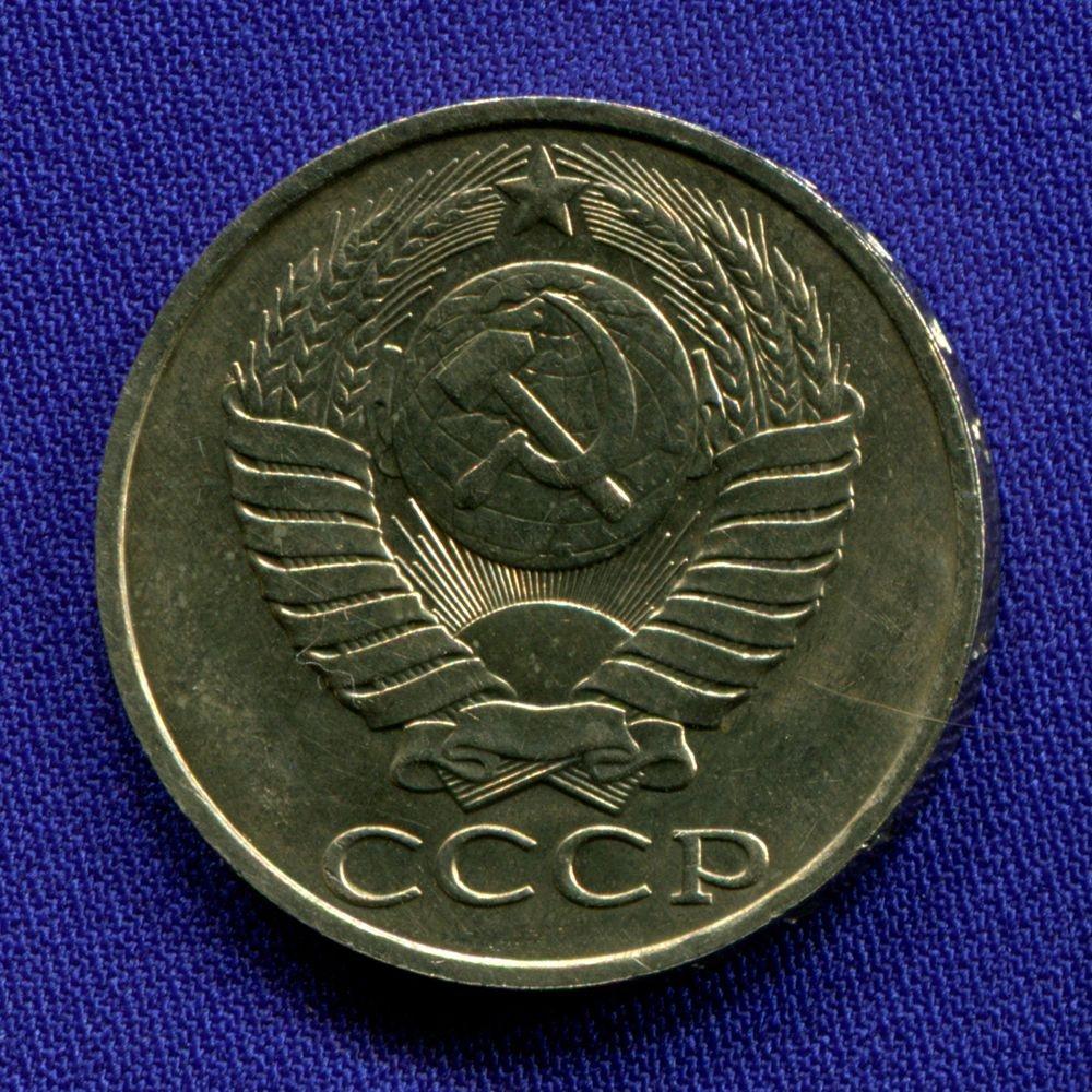 СССР 50 копеек 1987 - 1