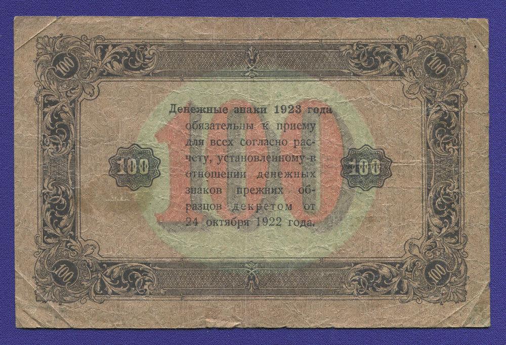 РСФСР 100 рублей 1923 года / 2-й выпуск / Г. Я. Сокольников / А. Селлява / VF- / Крупные 6-лучевые звёзды - 1