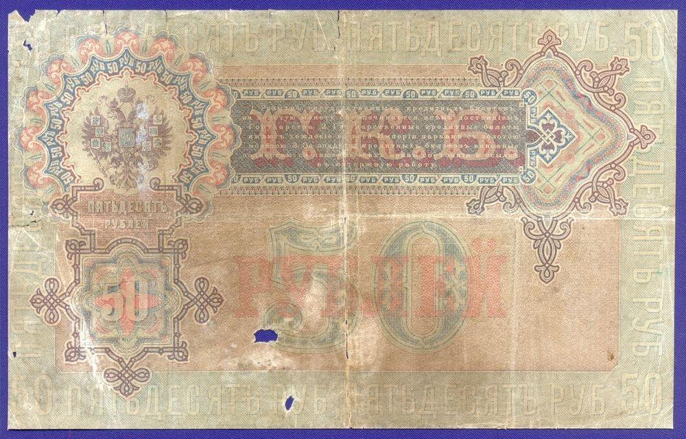 Николай II 50 рублей 1899 И. П. Шипов Богатырёв (Р2) F+  - 1