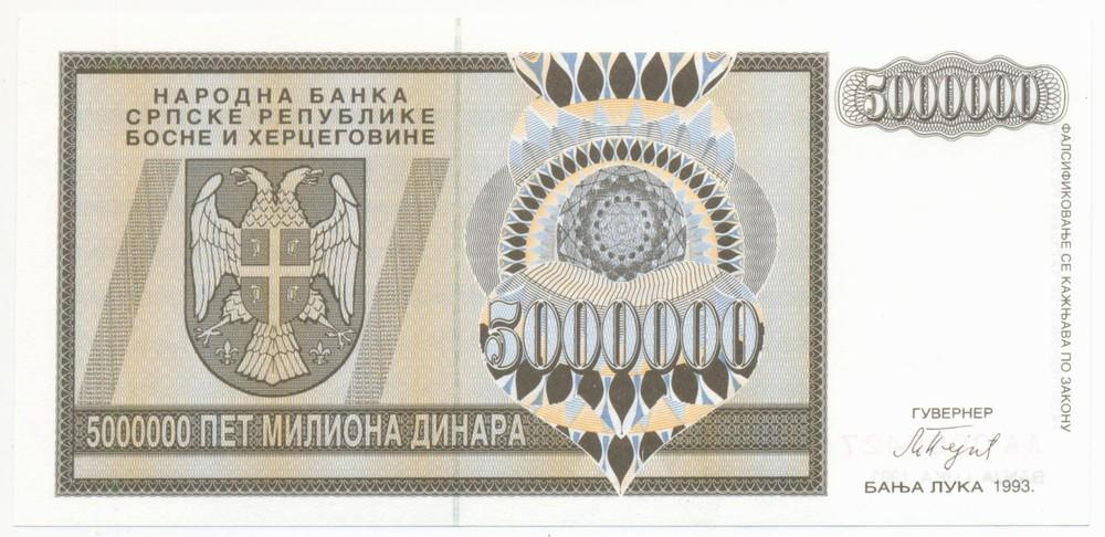 Босния и Герцеговина 5000000 динаров 1993 - 1