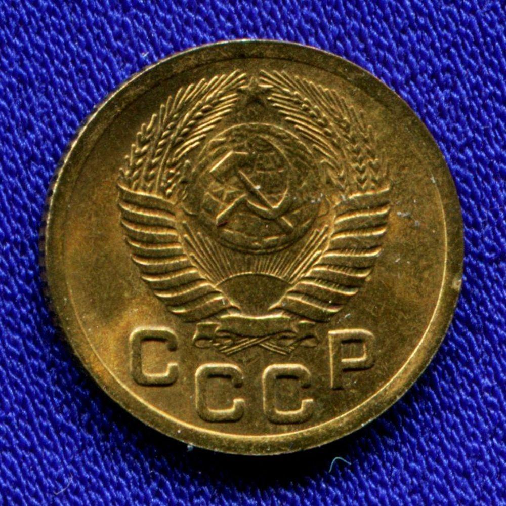 СССР 1 копейка 1952 - 1