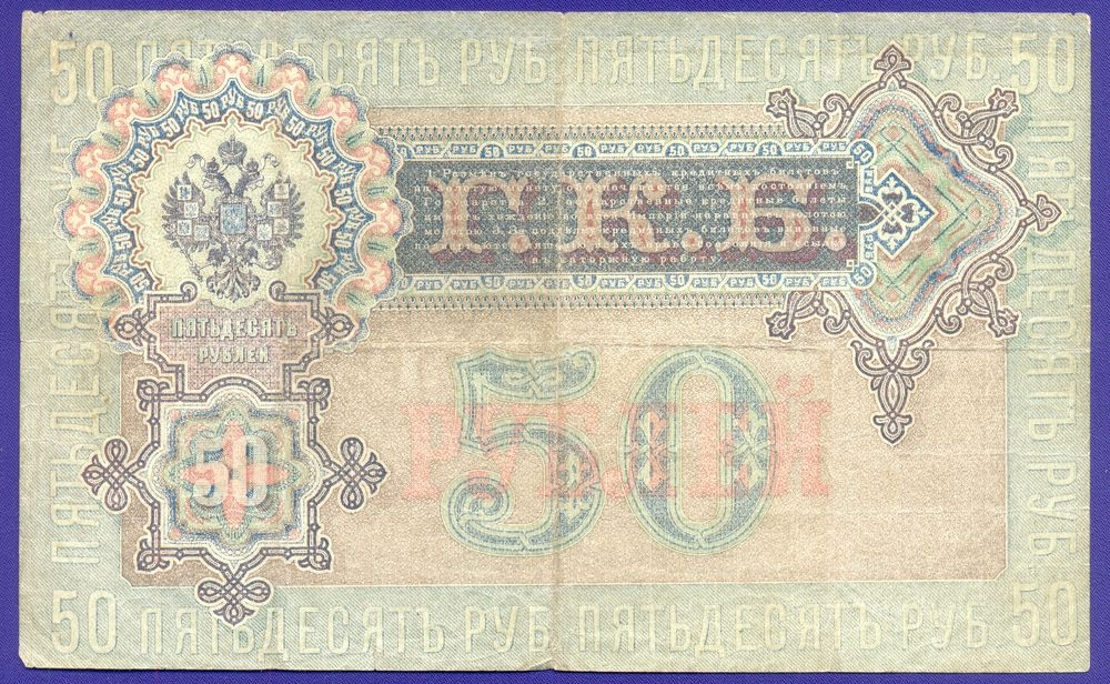 РСФСР 50 рублей 1917 образца 1899 И. П. Шипов Богатырёв (Р1) VF+  - 1