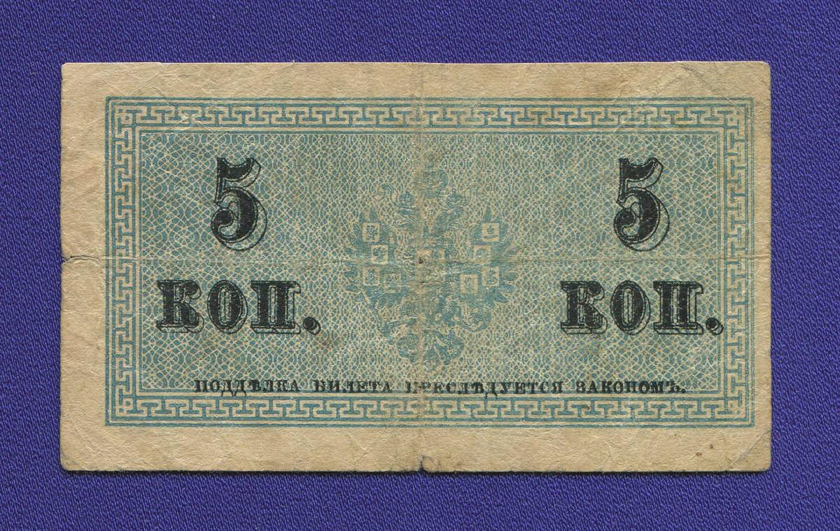 Николай II 5 копеек 1915 года / VF- - 1