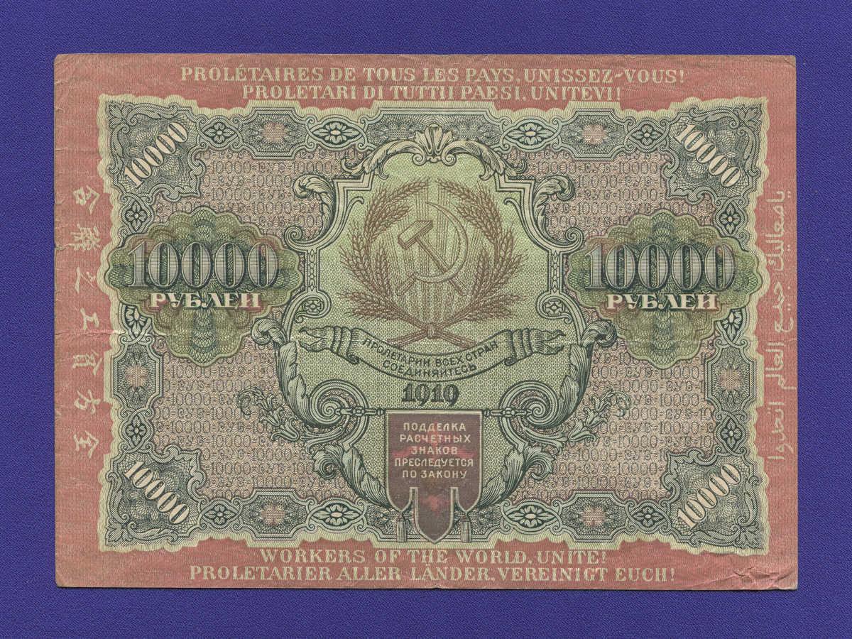 РСФСР 10000 рублей 1919 Н. Н. Крестинский Овчинников (Р3) VF-XF Широкие волны  - 1