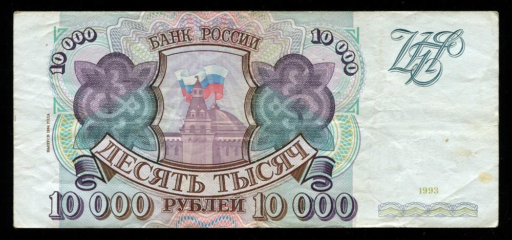 Россия 10000 рублей 1993 (1994) VF - 1
