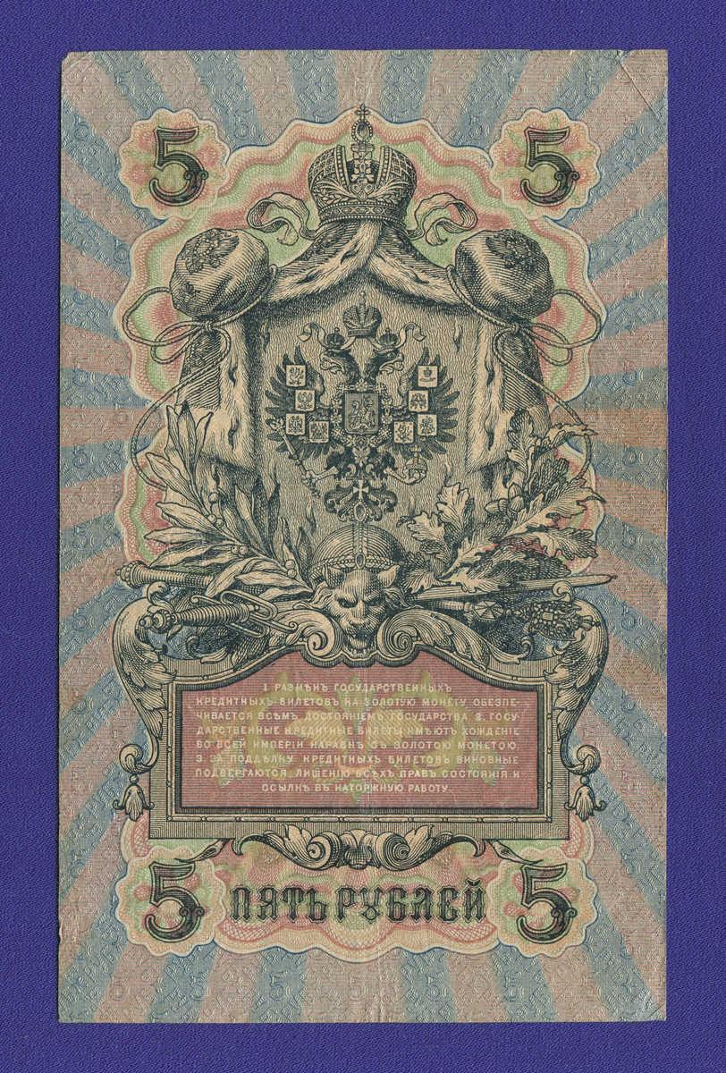 Временное правительство 5 рублей 1917 образца 1909 И. П. Шипов Софронов VF+  - 1