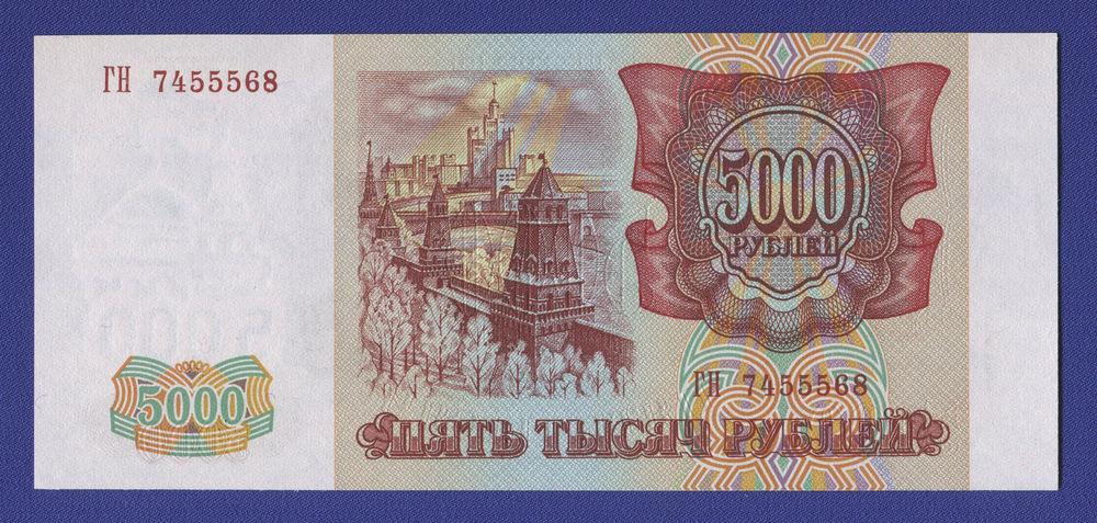 Россия 5000 рублей 1994 образца 1993  / UNC - 1