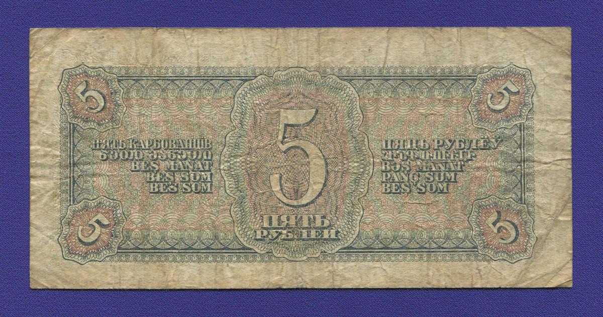СССР 5 рублей 1938 года / VF+ - 1