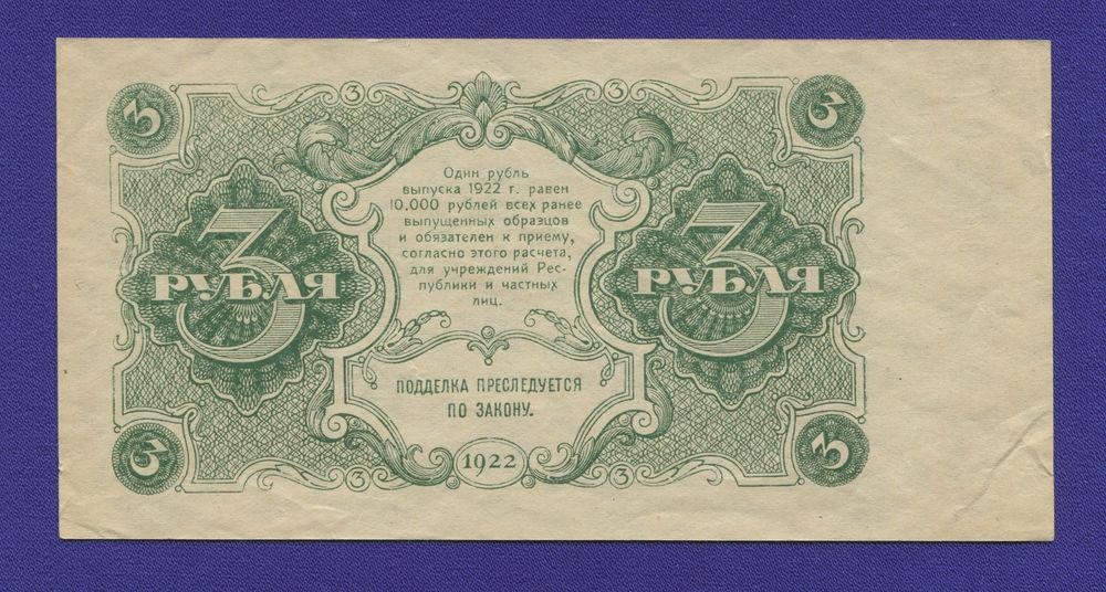 РСФСР 3 рубля 1922 года / Н. Н. Крестинский / А. Беляев / XF - 1