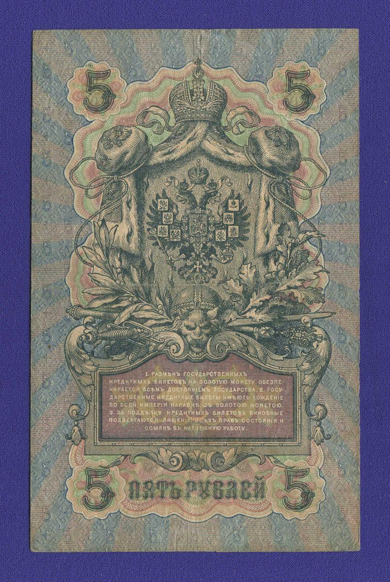 Временное правительство 5 рублей 1917 образца 1909 И. П. Шипов П. Барышев VF+  - 1